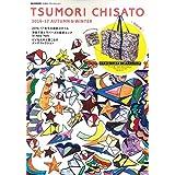 TSUMORI CHISATO 2016年秋冬号