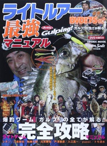 raito-rua-saikyo-manyuaru-divuidi-eizo-nanajugofun-bakucho-wamu-garupu-no-subete-ga-wakaru