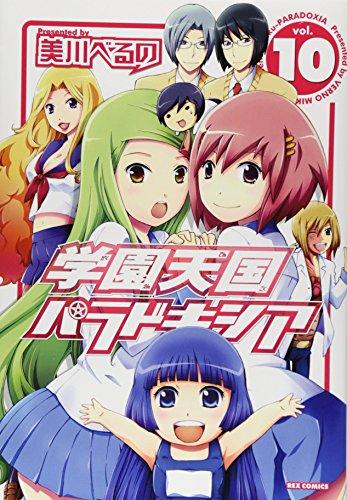 学園天国パラドキシア 10 (IDコミックス REXコミックス)