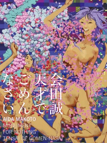 Download Aida Makoto - Monument For Nothing (Japanese Edition) ebook