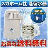 蒸留水器マグネット式電源コードタイプ 台湾メガホーム社製 MH943TWS-10M-G  (白・スチールボディ+ガラス容器+ガラスノズル付き BR-JAPAN