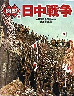 図説 日中戦争 (ふくろうの本)  ...