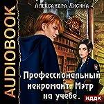 A Professional Necromancer II. Maitre Is Studying [Russian Edition] | Alexandera Lisina