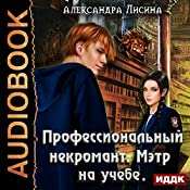 A Professional Necromancer II. Maitre Is Studying [Russian Edition] | Alexandera Lisina