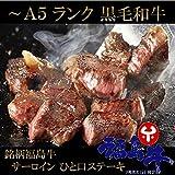 【 送料無料 】 銘柄 福島牛 国産 黒毛和牛 a4 ~ a5ランク サーロイン ひと口 ステーキ (1~2人前(200g×1))