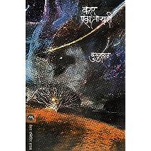 KARAR EKA TARYASHI (Marathi Edition)