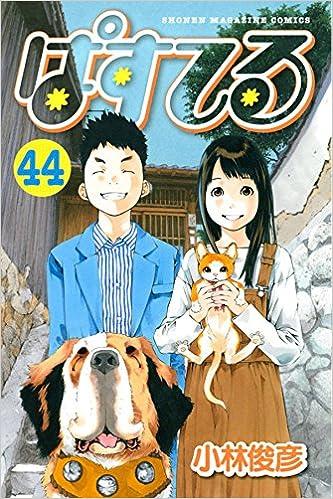 ぱすてる 第01-44巻 [Pastel vol 01-44]