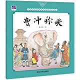 中国名家经典原创图画书乐读本:曹冲称象