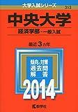 中央大学(経済学部-一般入試) (2014年版 大学入試シリーズ)