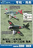 Zero Fighter-Hien PAPER WING 1/72 paper airplane to fly -  Facet