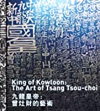 img - for The King of Kowloon: The Art of Tsang Tsou Choi book / textbook / text book