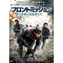Movie - There Be Dragons [Japan DVD] ADX-1036S