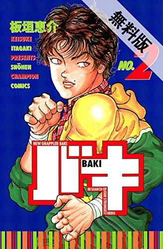 バキ(2)【期間限定 無料お試し版】 (少年チャンピオン・コミックス)