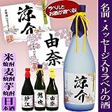 名入れ酒 メッセージ入り 【和紙ラベル 「和ごころ」 】焼酎・日本酒から選択 (日本酒, 桜ラベル)