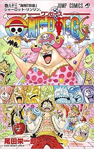 ONE PIECE 83 (ジャンプコミックス)   尾田 栄一郎  本   通販   Amazon