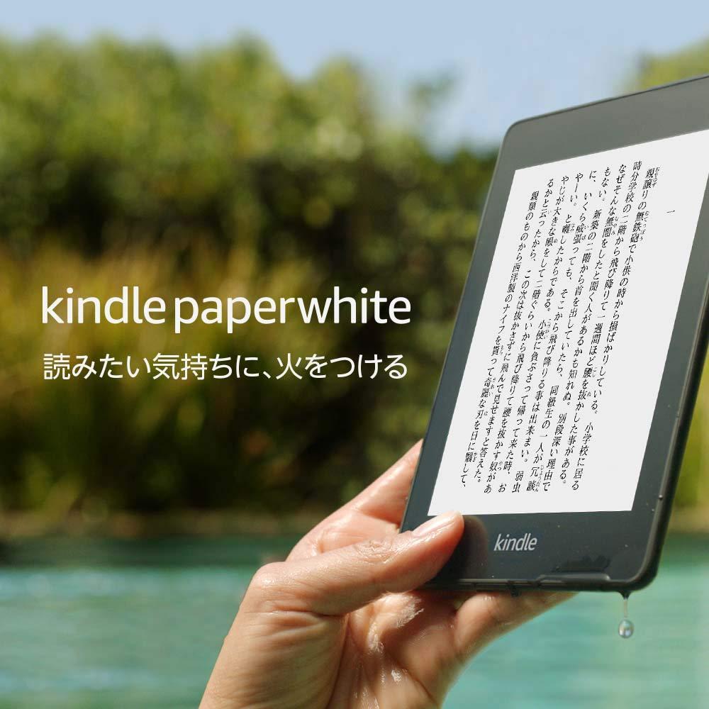 6月3日まで3,000円OFF【Kindle Paperwhite 電子書籍リーダー 防水機能搭載 Wi-Fi 8GB/32GB 広告つき】