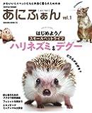 あにふぁん ANIMAL FAN  Vol.1 (REP FAN特別編集) (サクラムック)