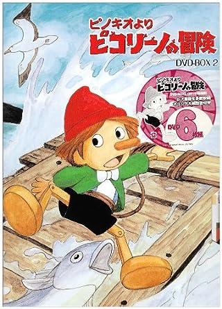 Amazon.co.jp   ピコリーノの冒...