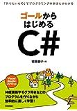 ゴールからはじめるC# ~「作りたいもの」でプログラミングのきほんがわかる