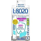 紀陽除虫菊 マウスウォッシュ クチュッペ L-8020 ソフトミント (ノンアルコール) スティックタイプ 22本入