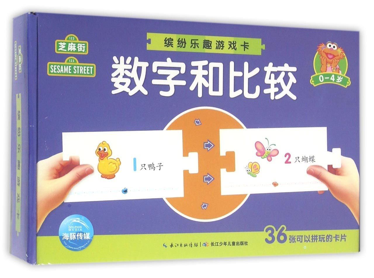 Read Online 数字和比较(0-4岁)/缤纷乐趣游戏卡 pdf epub