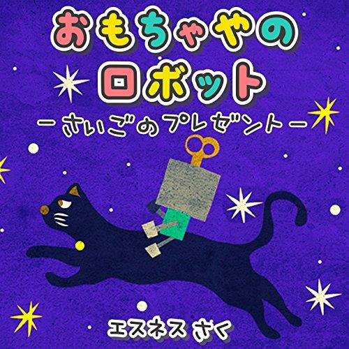 Toys night Esnesbooks (Japanese Edition) 61lxi4i RyL