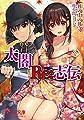 太閤Re:志伝 (美少女文庫)