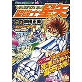 12 Hades Elysion Hen Saint Seiya (SHUEISHA JUMP REMIX) ISBN: 4081095973 (2008) [Japanese Import]