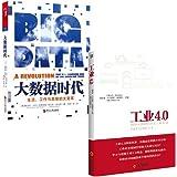 大数据时代(生活工作与思维的大变革)+ 工业4.0(即将来袭的第四次工业革命)(共2册)