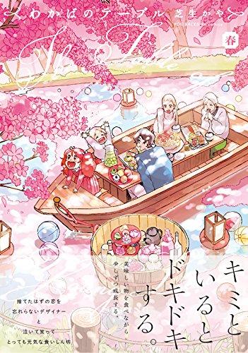 わかばのテーブル-春- (Beコミックス)