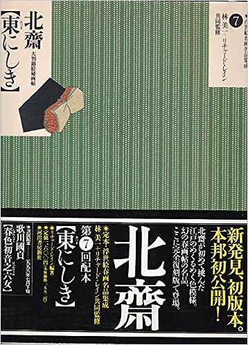 葛飾北斎「東にしき」―大判錦絵...