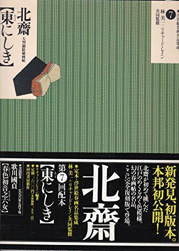 The Complete Ukiyo-e Shunga 7 Hokusai and the Azuma Nishiki Shunga Album