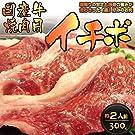 国産牛イチボ 焼肉用300g (希少部位) 《*冷凍便》