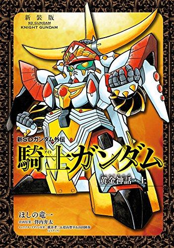 新装版 新SDガンダム外伝 騎士ガンダム 黄金神話(上): KC DX