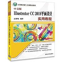 中文版Illustrator CC 2018平面设计实用教程(计算机基础与实训教材系列)