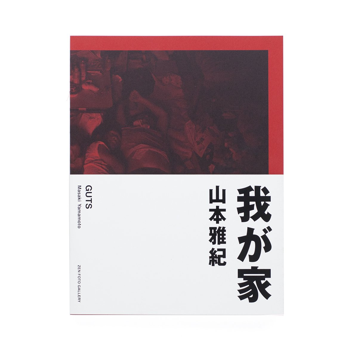 Guts pdf