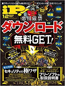 [雑誌] iP! 2016-12月号