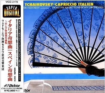 ロシア管弦楽名曲集~イタリア奇想曲、スペイン奇想曲