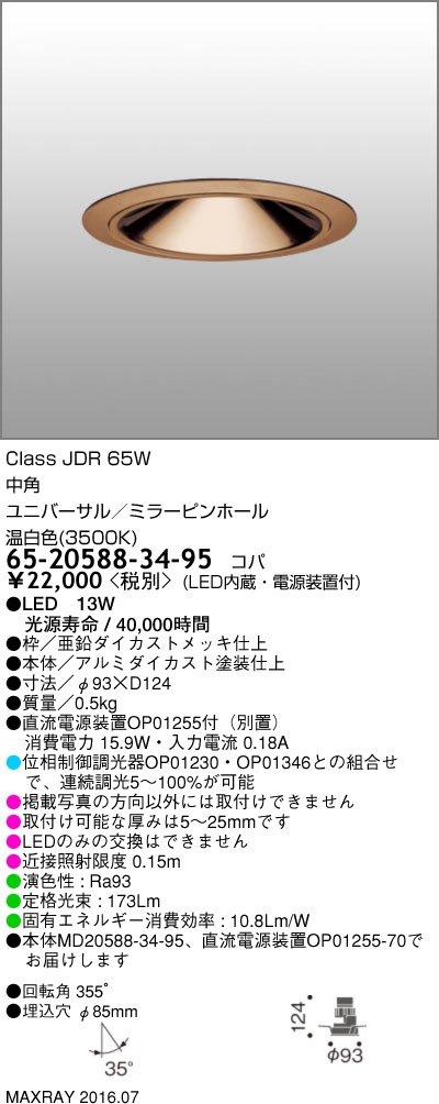 マックスレイ 照明器具 基礎照明 INFIT LEDユニバーサルダウンライト φ85 ミラーピンホール 中角 JDR65Wクラス 温白色(3500K) 連続調光 65-20588-34-95 B0779XZ8SH