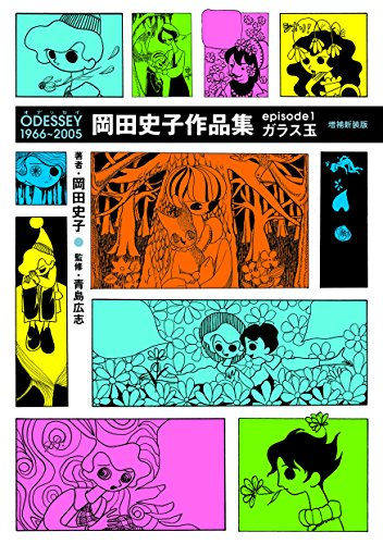 ODESSEY1966~2005岡田史子作品集episode1ガラス玉 増補新装版
