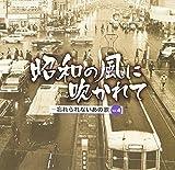 SHOWA NO KAZE NI FUKARETE WASURERARENAI ANOKORO NO UTA VOL.4