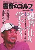 書斎のゴルフ VOL.41 練習の仕方、学べます! (日経ムック)