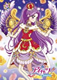 Animation - Aikatsu! 8 (2DVDS) [Japan DVD] BIBA-8258