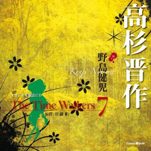 THE TIME WALKERS 7 -SHINSAKU TAKASUGI