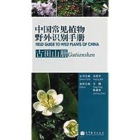中国常见植物野外识别手册:古田山册
