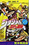 JOJO'S BIZARRE ADVENTURE Vol.13 ( Japanese Edition )