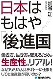 日本はもはや「後進国」