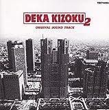 刑事貴族2 オリジナル・サウンド・トラック CD