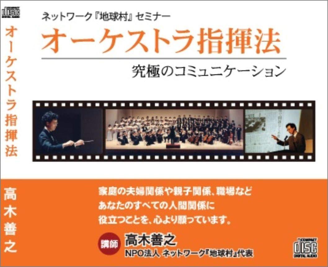 CD 『オーケストラ指揮法』   高...