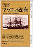 マラコット深海 (創元SF文庫)